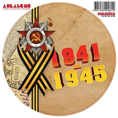 "Наклейка ""1941-1945"""