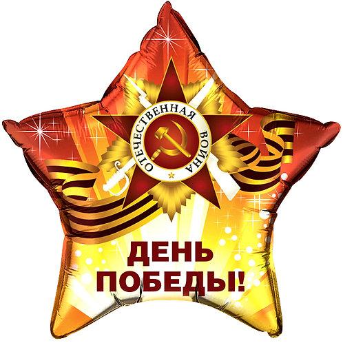 """Шары-звезды """"День Победы"""""""