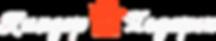 Логотип прозрачный белый.png