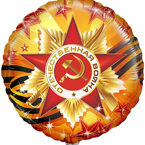 "Шар-круг ""Отечественная война"""