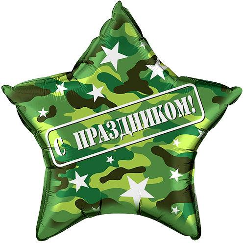 """Шары-звезды """"С праздником!"""" камуфляж"""