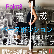 week2ベースポジション4.png