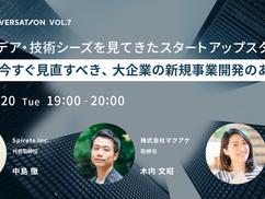 Makuake x Spireteでオンラインイベントを実施します