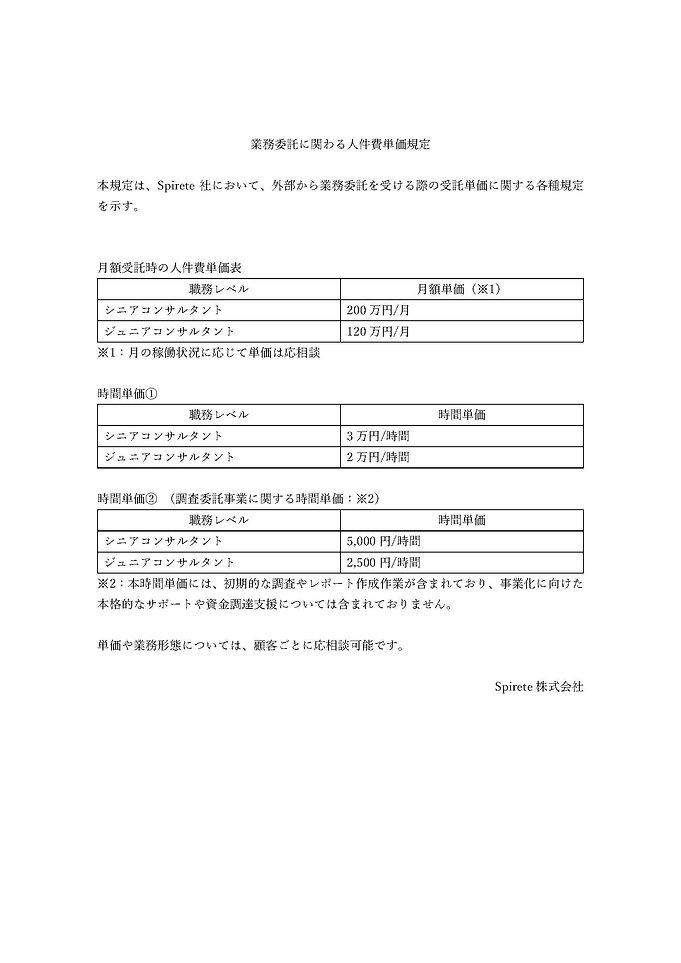 業務委託に関わる人件費単価規定.jpg