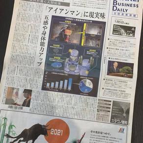 日経産業経済新聞1面に15th Rock Venturesが掲載されました
