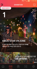 KBS VR 체험 공간 기획 및 컨설팅 진행 중