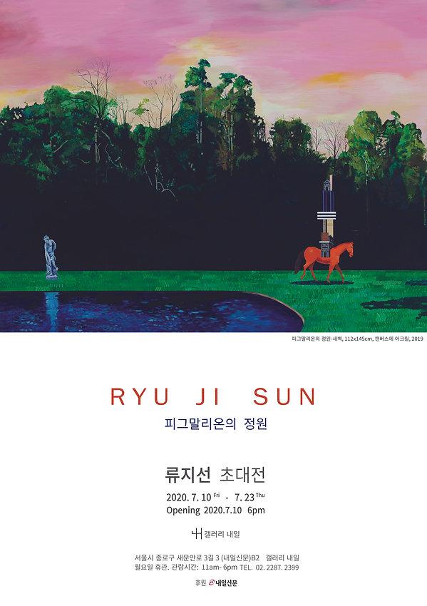 류지선 작가님 포스터.jpg