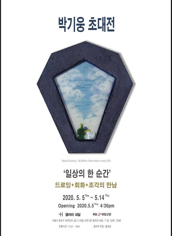 박기웅 작가님 포스터 캡처.jpg