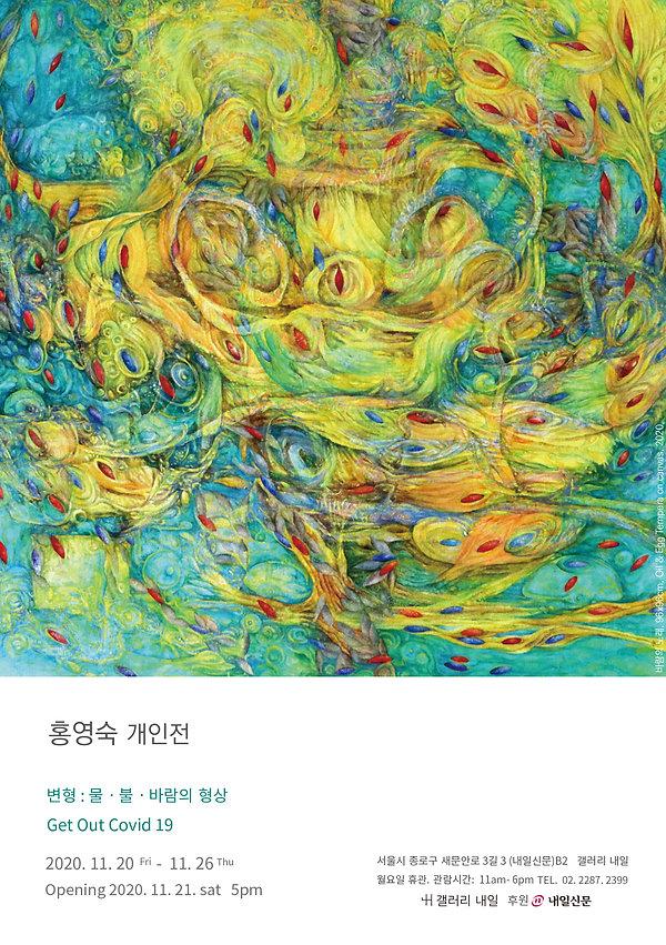 홍영숙 작가님_엽서-1.jpg