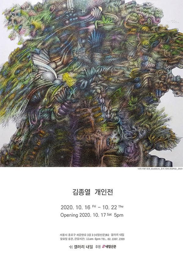 김종열 작가님_A3 아트가이드.jpg