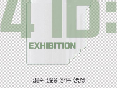 """김홍주, 신문용, 한기주, 한만영 4인전 """"4 ID exhibition""""::2020.1.17 - 2020.1.30::"""