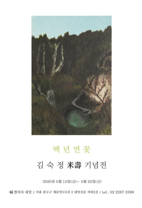 김숙정작가님_포스터 캡처.jpg