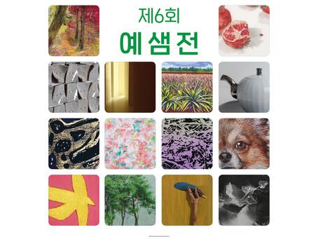 예샘전 2019.11.22 - 12.3