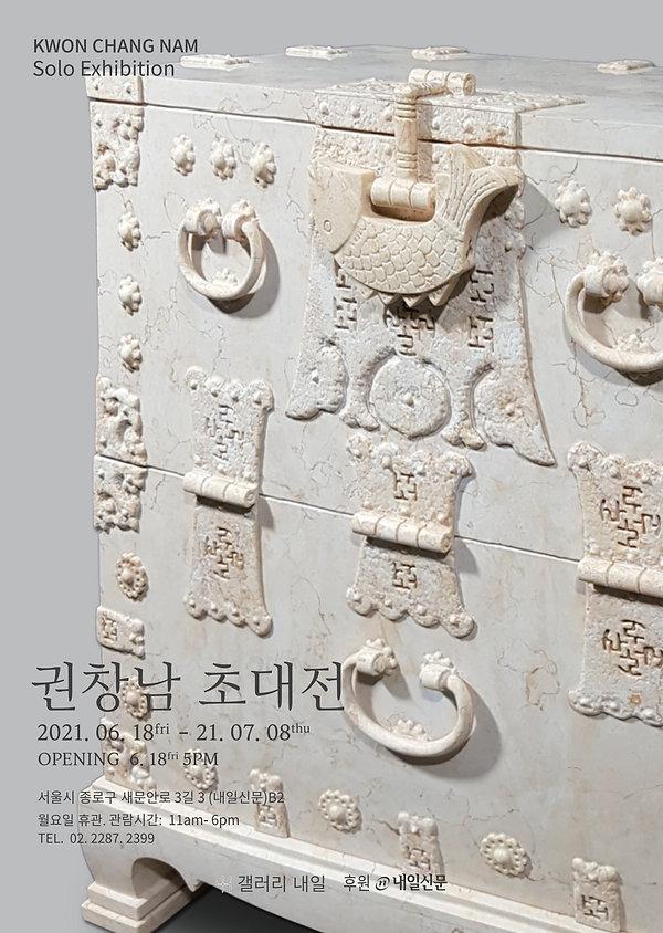 권창남 포스터 사본.pdf_page_1.jpg