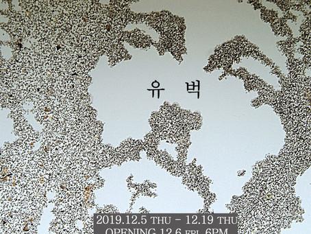 """유벅 초대전 """"껍데기"""" ::2019.12.5 - 12.19::"""
