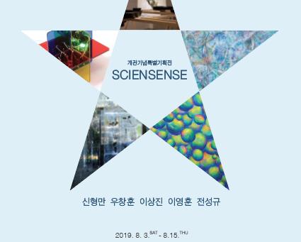 SCIENSENSE 2019.08.03 ~ 08.15
