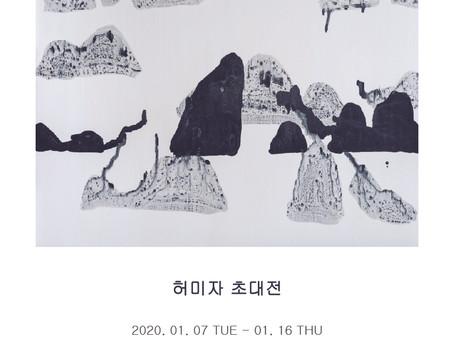 """허미자 초대전 """"섬 아닌 섬""""   2020.1.7 - 1.15"""