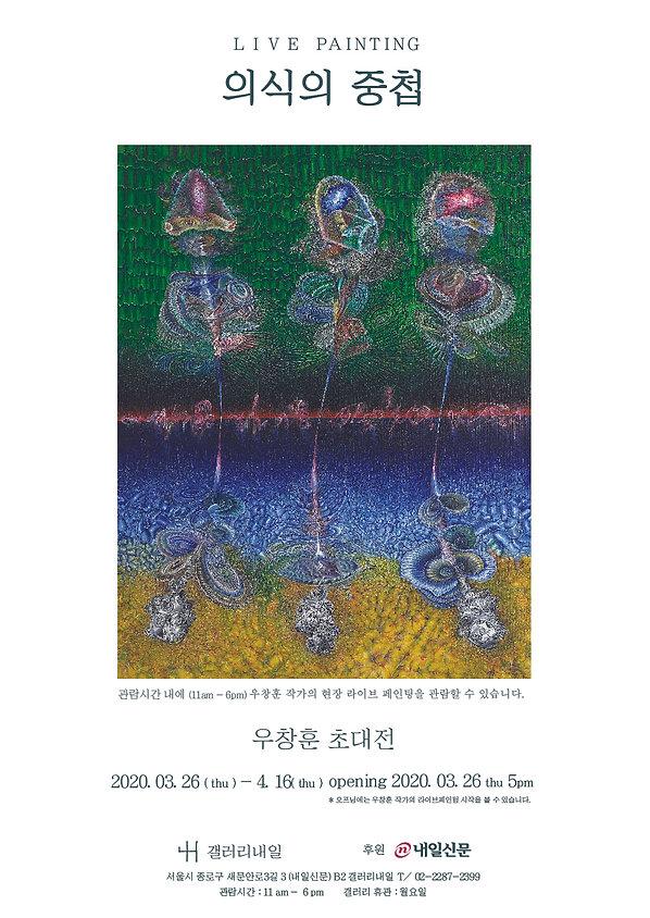 우창훈포스터웹-100.jpg