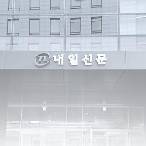 내일신문.jpg