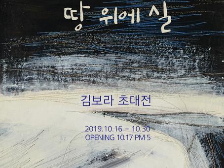 김보라 초대전 땅 위에 실 2019.10.16 - 10.30