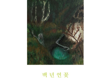김숙정 초대전 '백년연꽃'