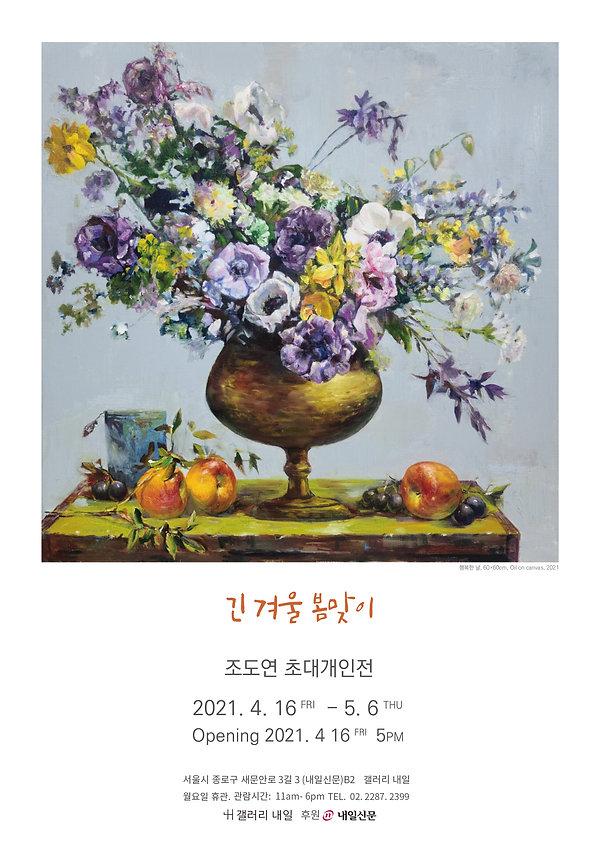 조도연 작가님_엽서-1.jpg