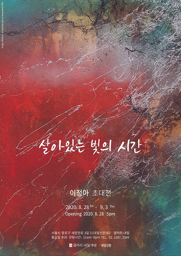 이정아 작가님_포스터.jpg