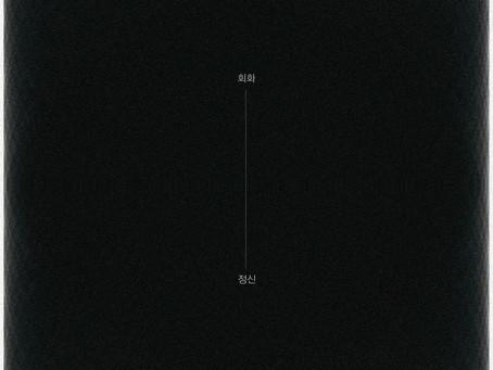 회화정신 2019.09.01 ~ 09.15