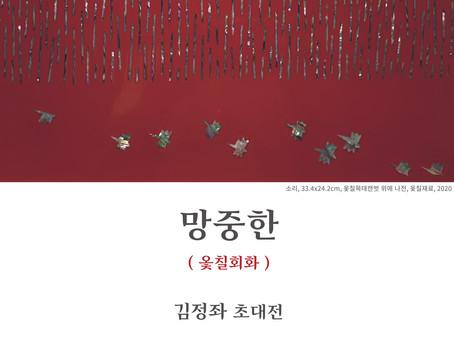 김정좌 초대전