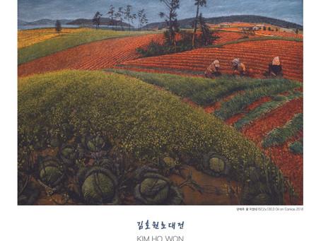 김호원초대개인전::과거로날아간꽃잎::2020.02.21-03.04