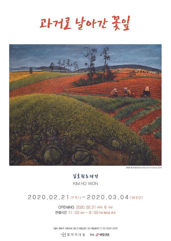 김호원포스터_웹-100.jpg
