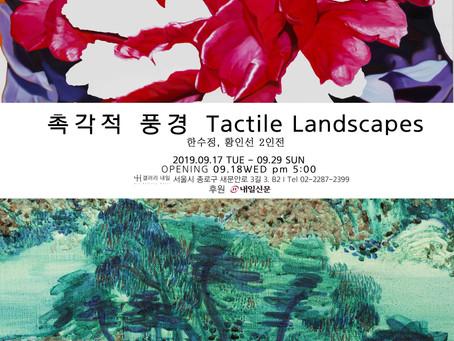 촉각적풍경 Tactile Landscapes