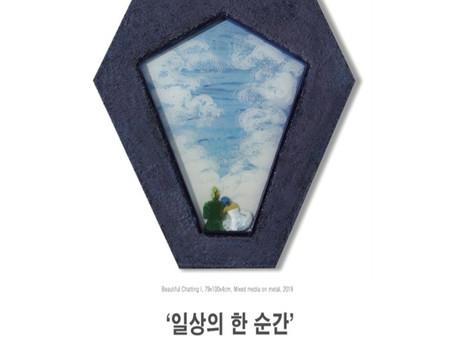 박기웅 초대전 '일상의 한 순간'