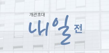 개관초대 내일전 (2019.06.29~07.14)