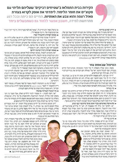 כתבה מיוחדת של מגזין לאישה על שגית רז, מייסדת להיות שם - אוטיסטים בדרך לעצמאות