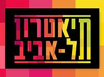 לוגו של תיאטרון תל אביב.jpg