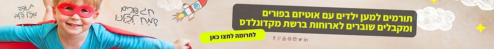 באנר עליון עבור אתר - פורים 2021 התשפ''א
