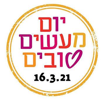 לוגו של יום המעשים הטובים 15-03-2021.jpe
