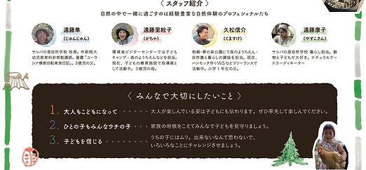 野遊びスタッフ.jpg