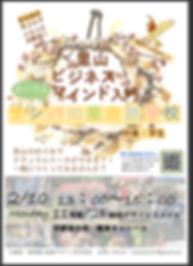 里山ビジネス入門表.png