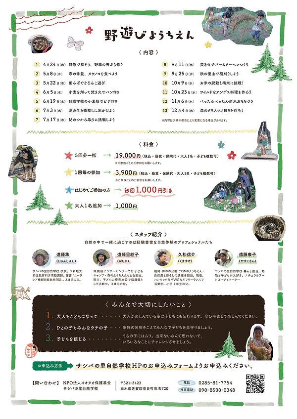 野遊び2019裏.jpg