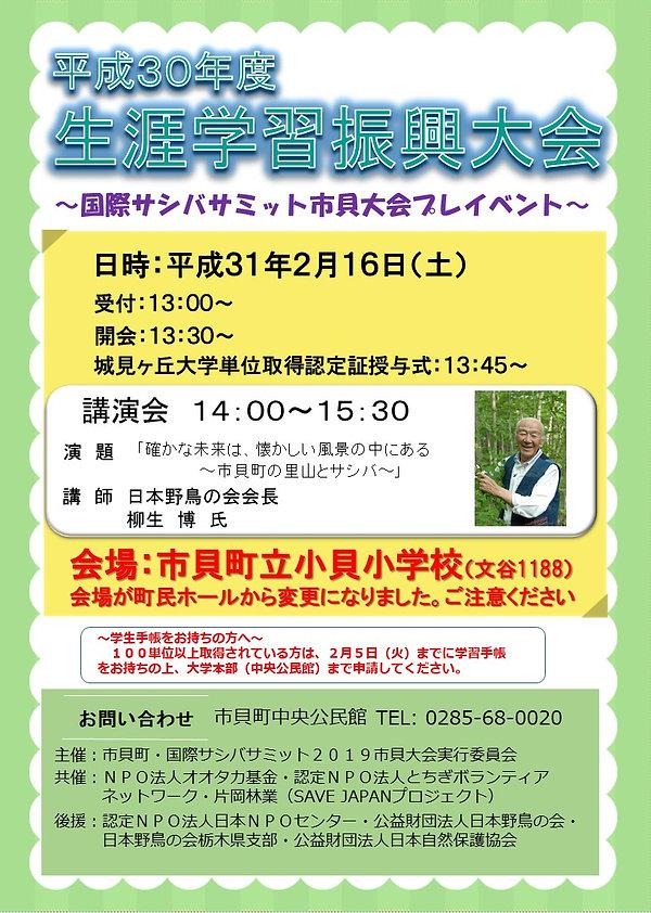遠藤修正講演会ちらし.jpg