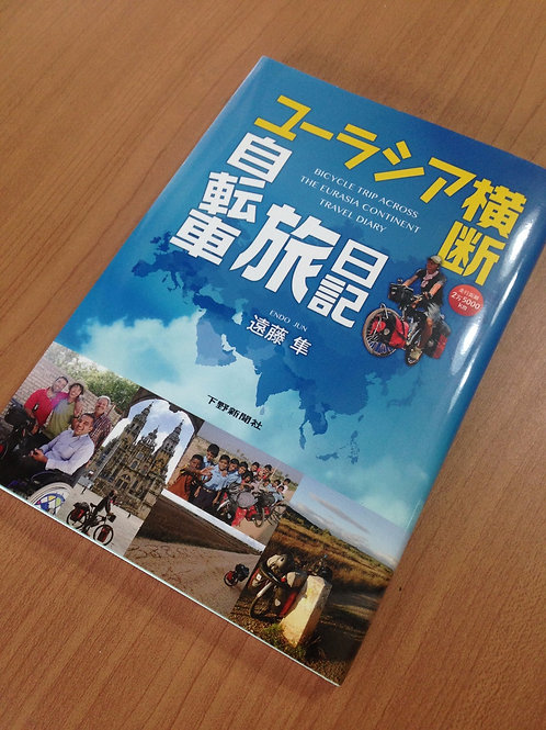 ユーラシア横断自転車旅日記