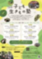 生きもの塾チラシ.jpg