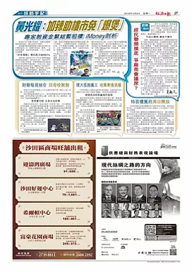 PWB Asian Banker Advertisement in Chinese