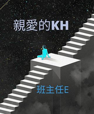 親愛的KH-2.jpg