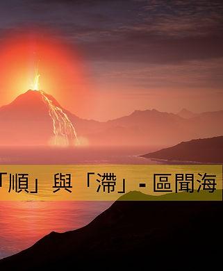 「順」與「滯」- 區聞海-2.jpg