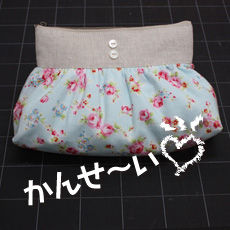 pouch_02_kansei.jpg