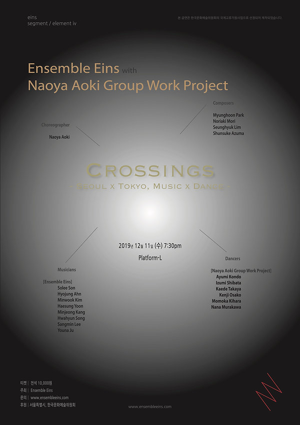 CROSSINGS Poster Final .jpg