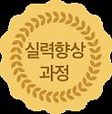 badge-03-01.png